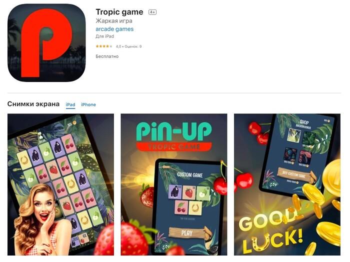 мобильная версия пинап казино